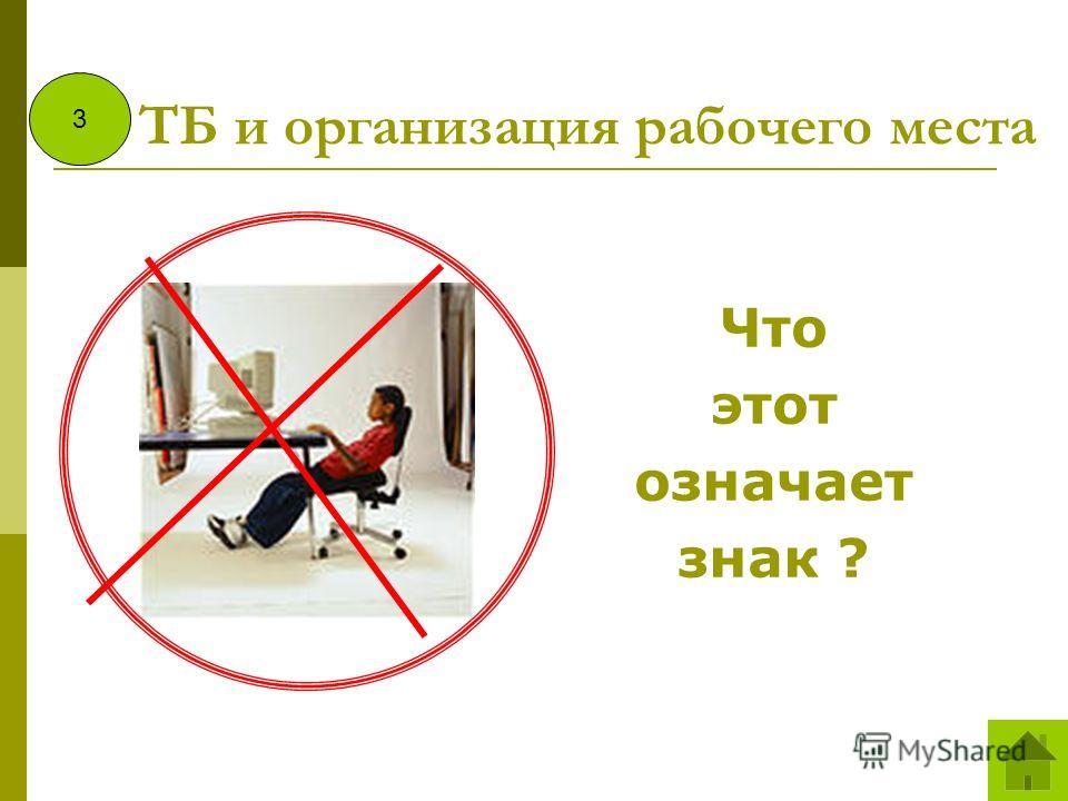 ТБ и организация рабочего места 3 Что этот означает знак ?