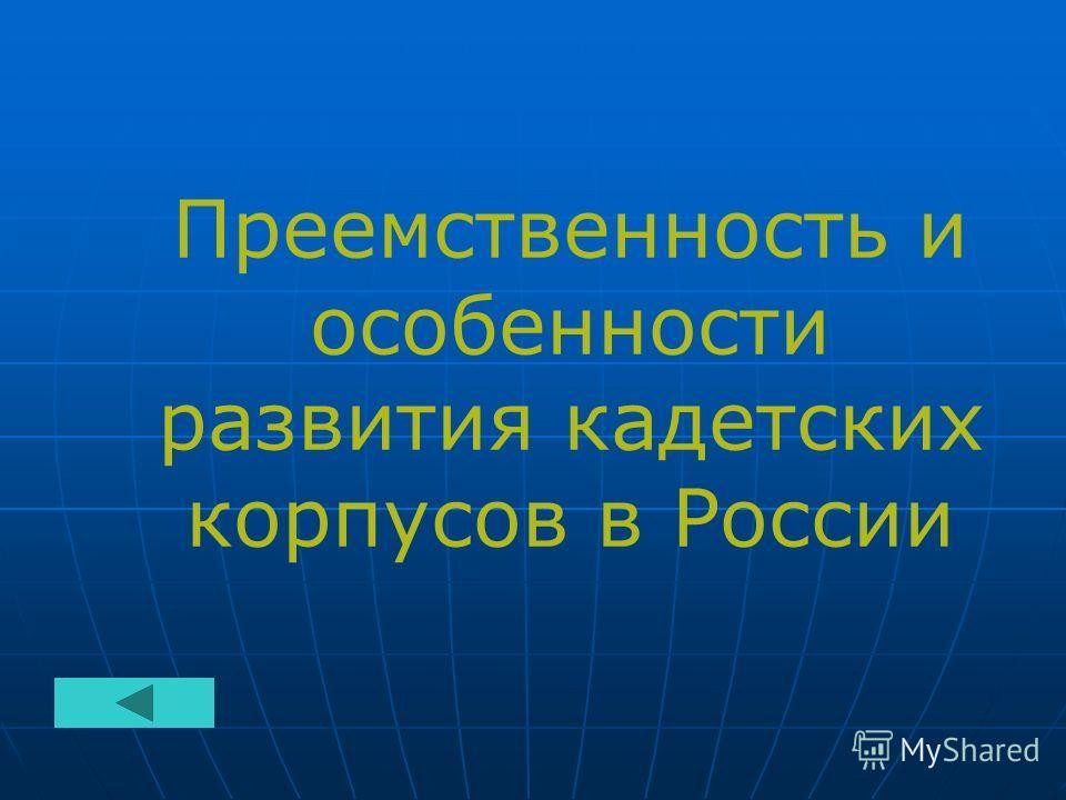 Преемственность и особенности развития кадетских корпусов в России