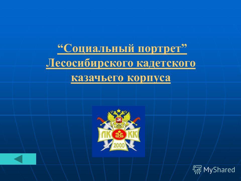 Социальный портрет Лесосибирского кадетского казачьего корпуса