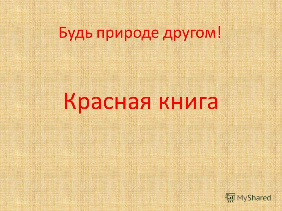 Будь природе другом! Красная книга