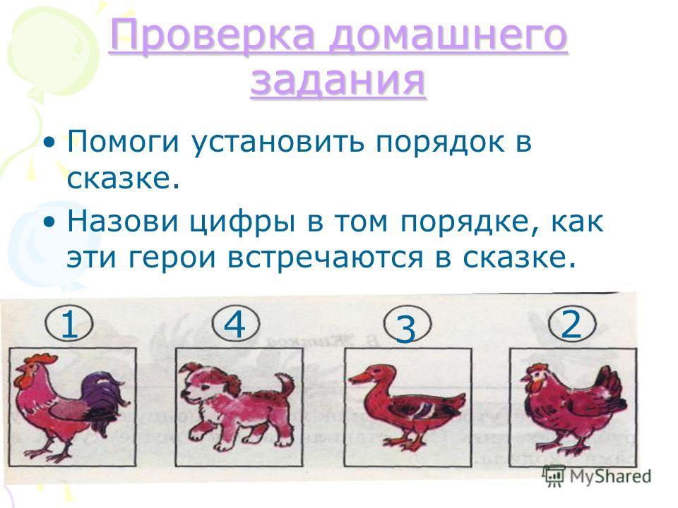 Проверка домашнего задания Проверка домашнего задания Помоги установить порядок в сказке. Назови цифры в том порядке, как эти герои встречаются в сказке. 14 3 2