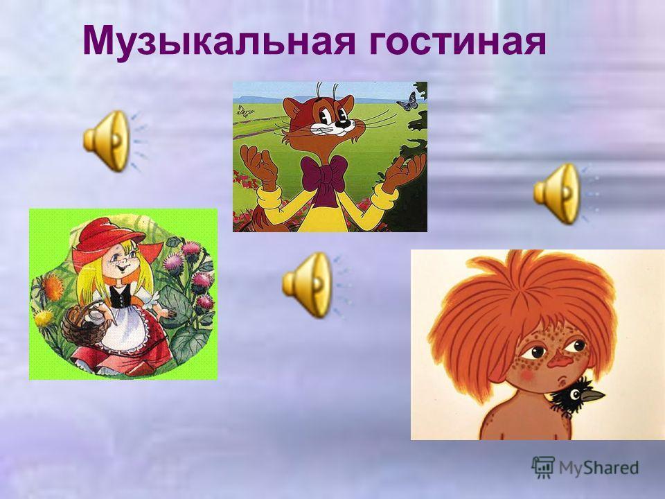Сказки Пушкина Кто помог королевичу Елисею отыскать царевну?