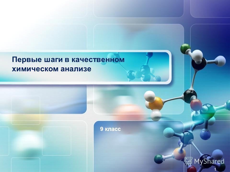 LOGO Первые шаги в качественном химическом анализе 9 класс 1