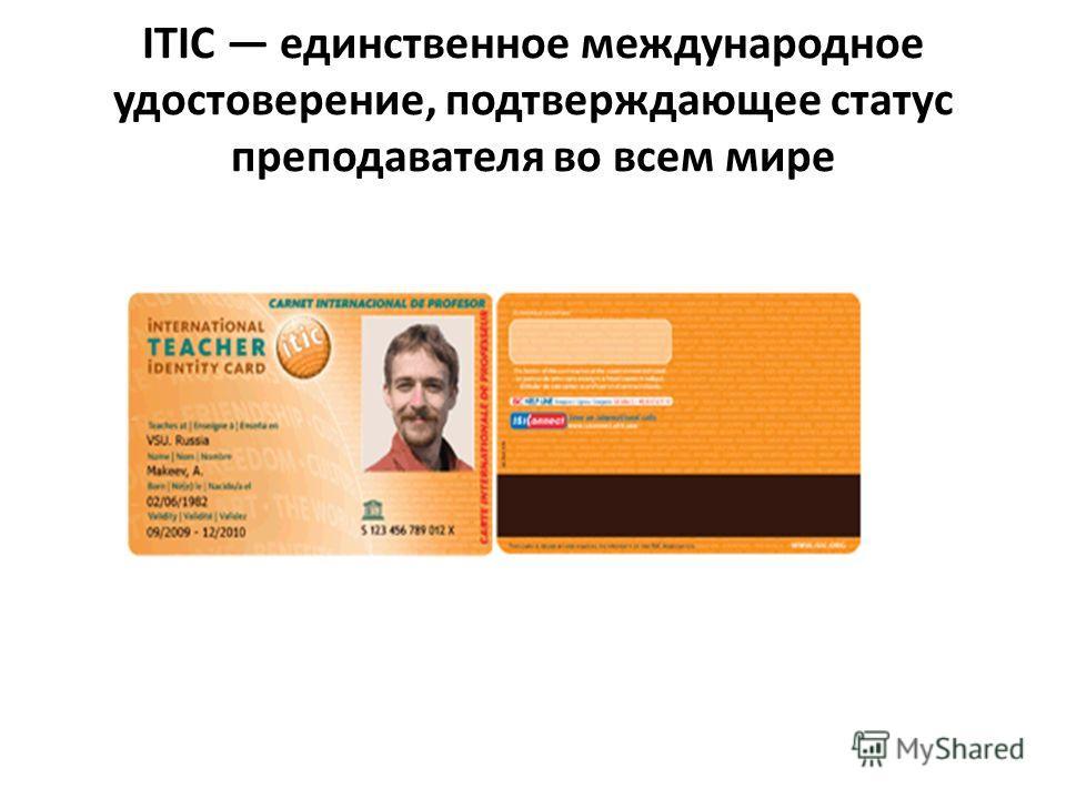 ITIC единственное международное удостоверение, подтверждающее статус преподавателя во всем мире