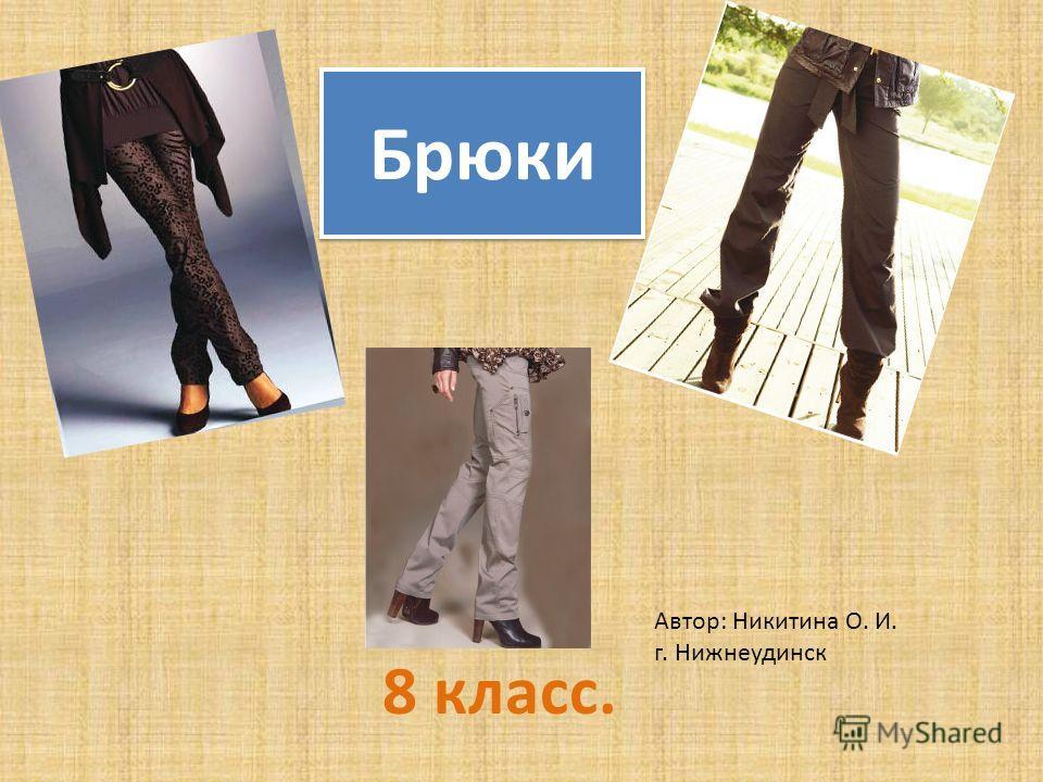 Брюки 8 класс. Автор: Никитина О. И. г. Нижнеудинск
