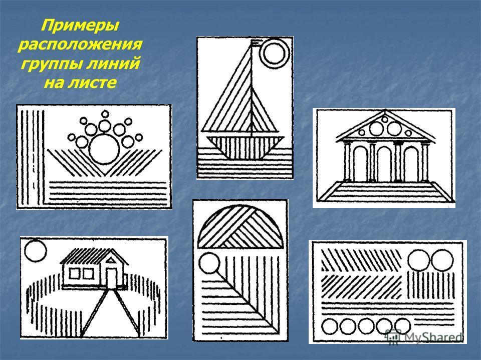 Примеры расположения группы линий на листе