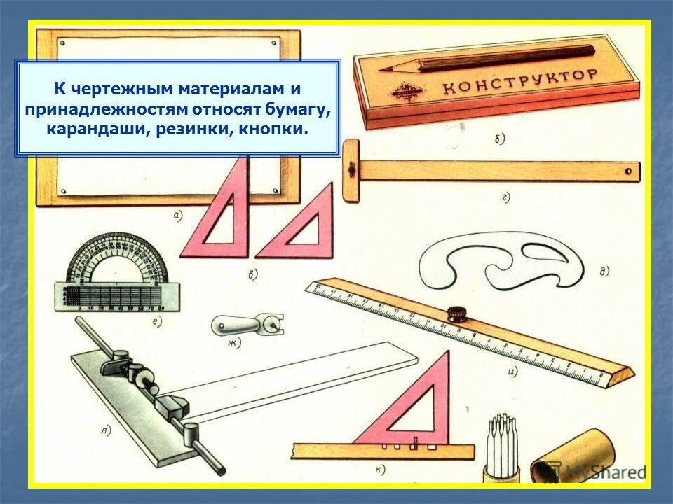 К чертежным материалам и принадлежностям относят бумагу, карандаши, резинки, кнопки.