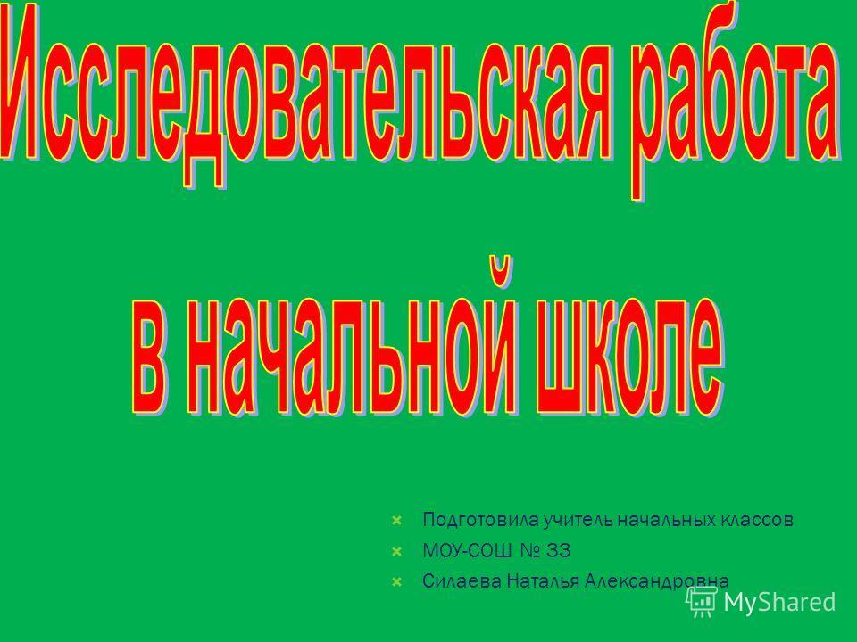 Подготовила учитель начальных классов МОУ-СОШ 33 Силаева Наталья Александровна