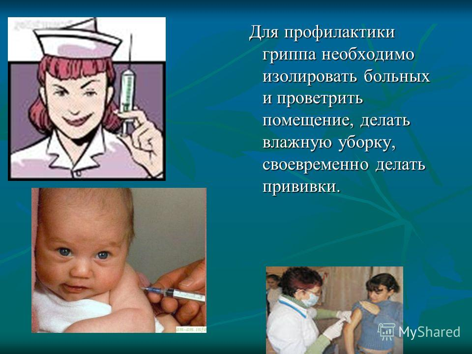 Для профилактики гриппа необходимо изолировать больных и проветрить помещение, делать влажную уборку, своевременно делать прививки. Для профилактики гриппа необходимо изолировать больных и проветрить помещение, делать влажную уборку, своевременно дел