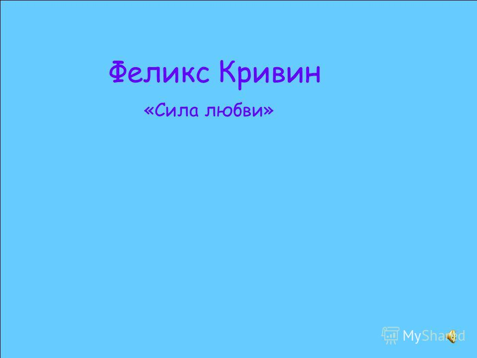 Феликс Кривин «Сила любви»