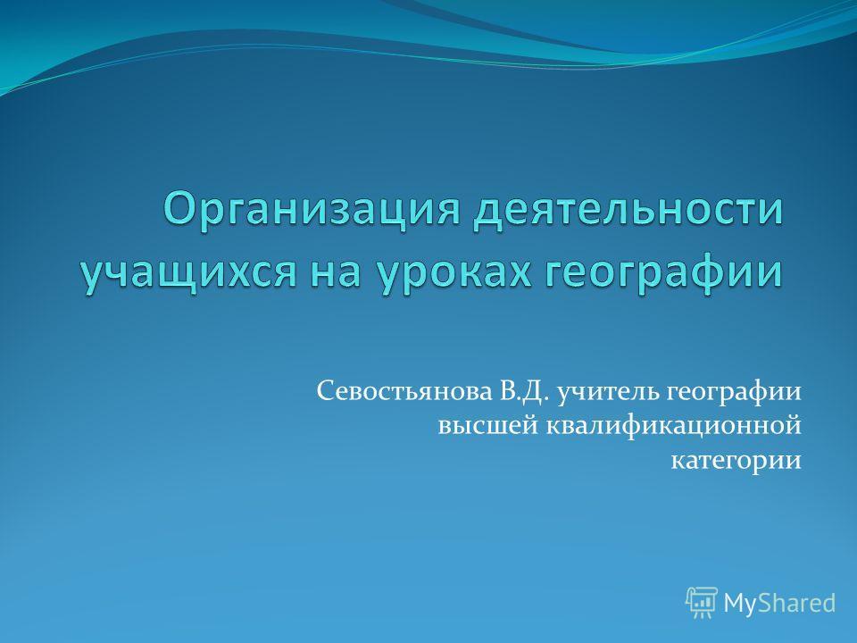 Севостьянова В.Д. учитель географии высшей квалификационной категории