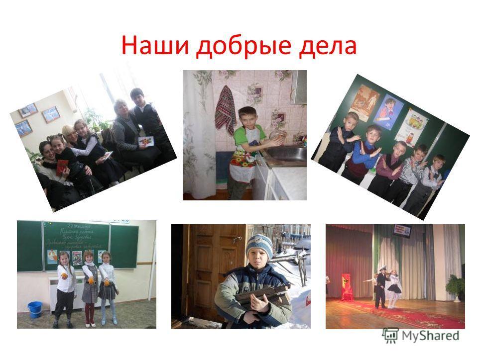 Наши добрые дела