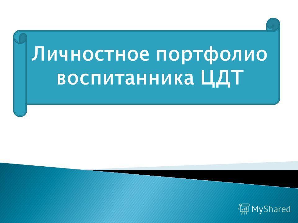Личностное портфолио воспитанника ЦДТ