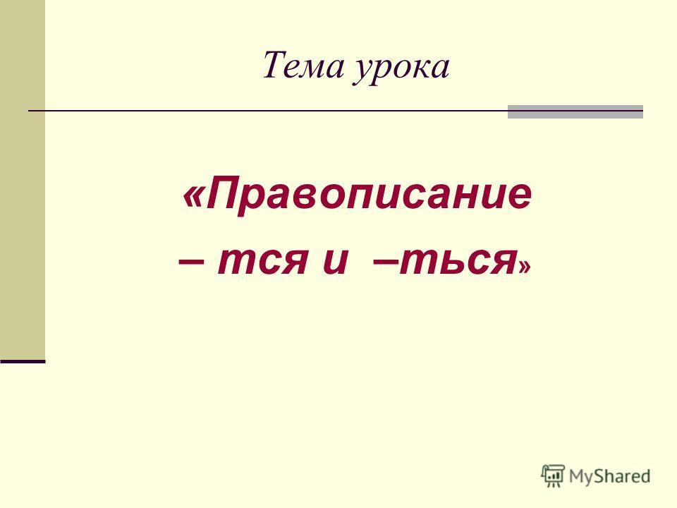 Окончания глаголов Как же нам быть с этим знаком, Ставить его или нет? Надо, чтобы сами глаголы Людям давали ответ. Э.Н.Успенский