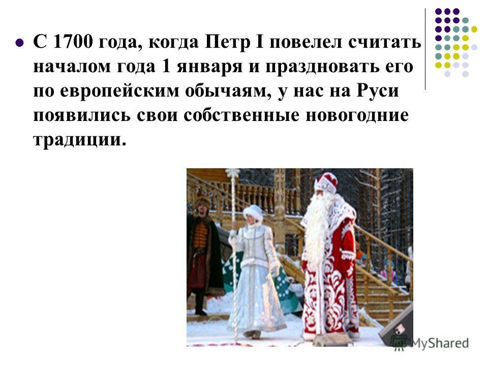 С 1700 года, когда Петр I повелел считать началом года 1 января и праздновать его по европейским обычаям, у нас на Руси появились свои собственные новогодние традиции.