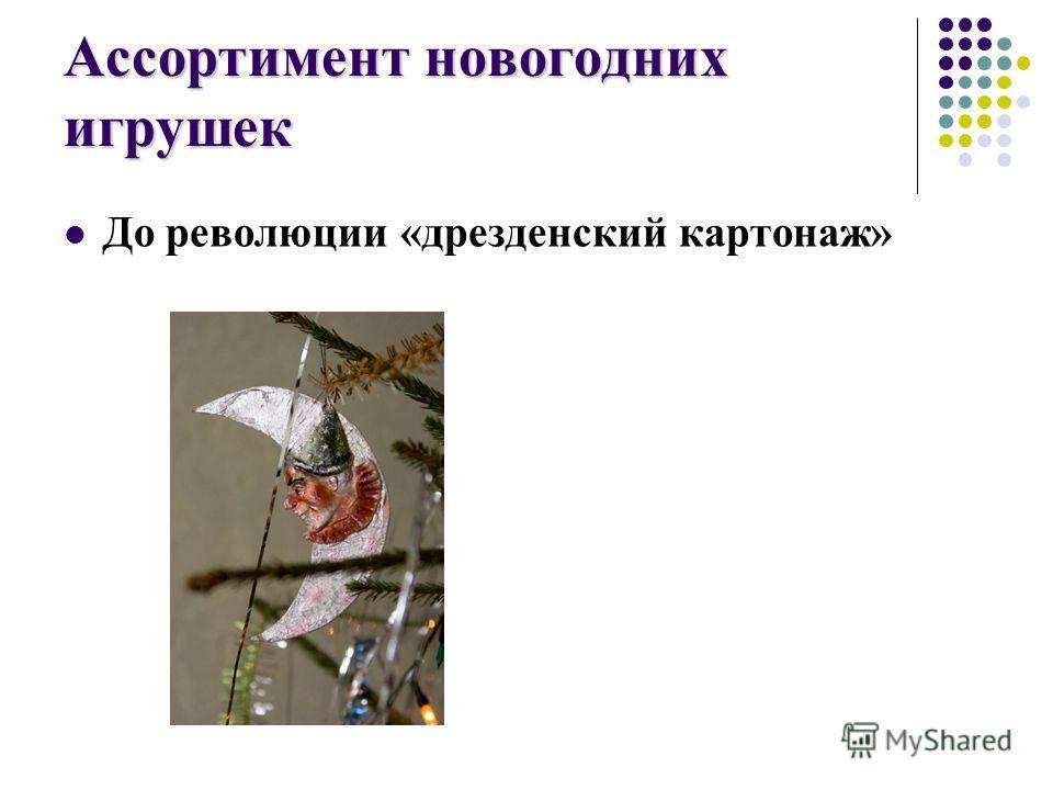 Ассортимент новогодних игрушек До революции «дрезденский картонаж»