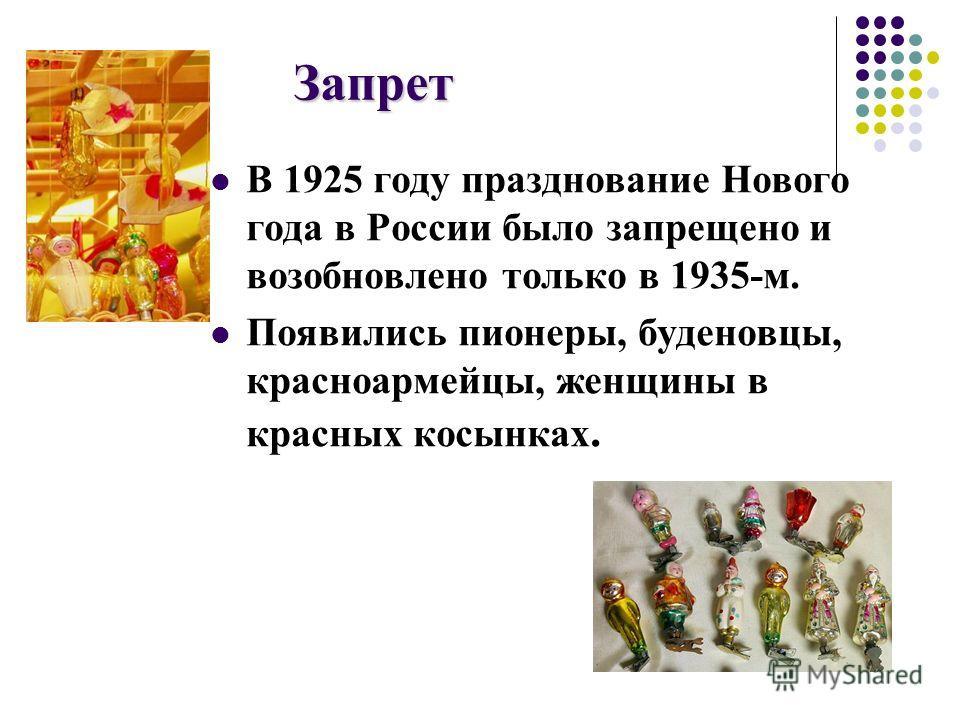 Запрет В 1925 году празднование Нового года в России было запрещено и возобновлено только в 1935-м. Появились пионеры, буденовцы, красноармейцы, женщины в красных косынках.