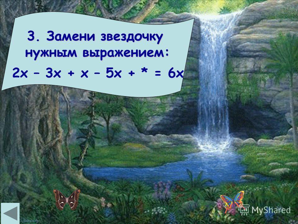 3. Замени звездочку нужным выражением: 2х – 3х + х – 5х + * = 6х