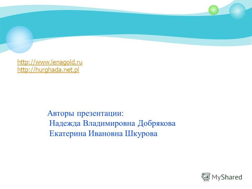 http://www.lenagold.ru http://hurghada.net.pl Авторы презентации: Надежда Владимировна Добрякова Екатерина Ивановна Шкурова