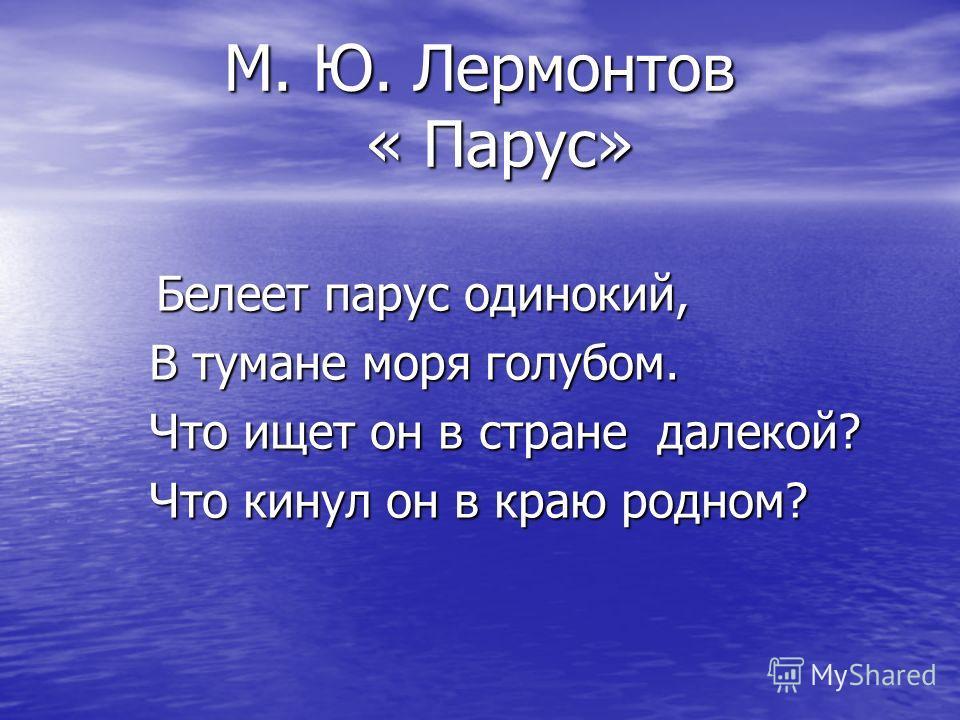 2. Одинокий, голубом, далеком, родном. 2. Одинокий, голубом, далеком, родном.