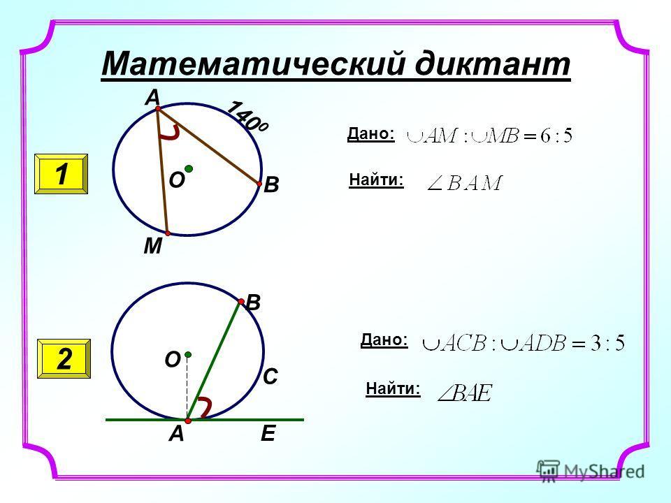Математический диктант Дано: Найти: 1 2 А Е О В С Дано: Найти: В М О А 140 0