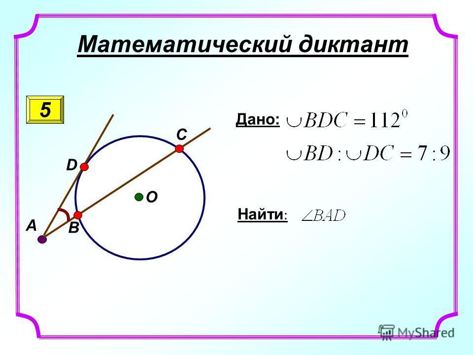 Математический диктант 5 O A B D C Дано: Найти :