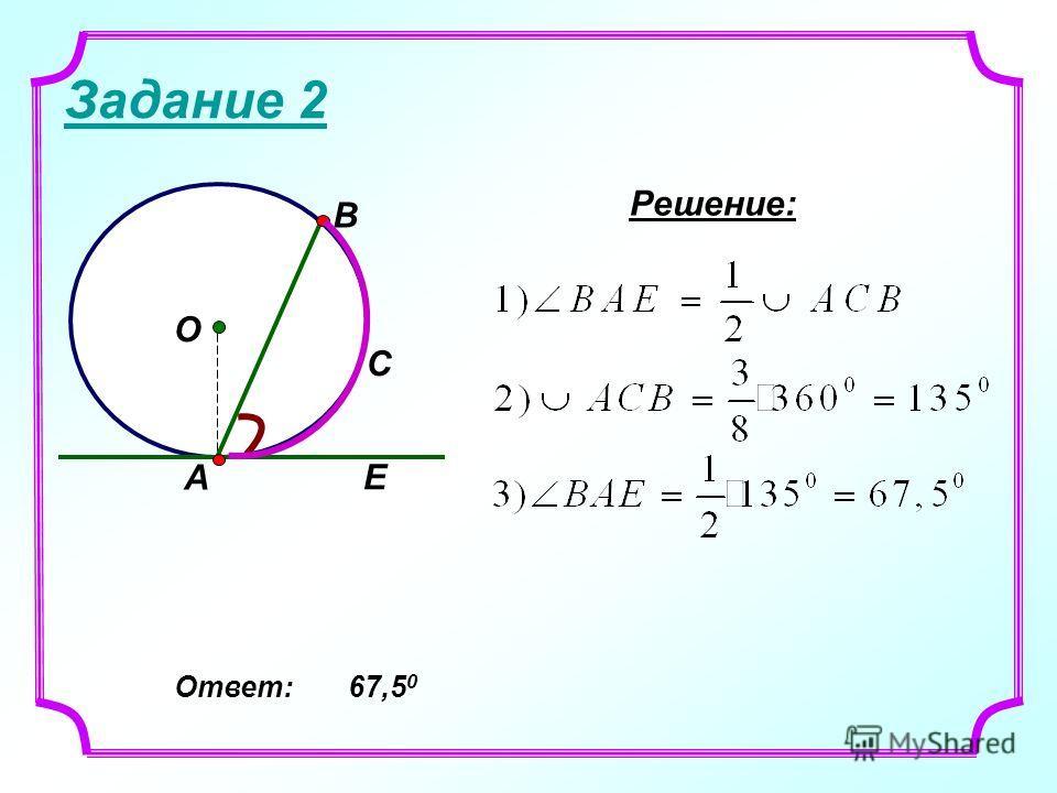 Задание 2 А Е О В С Решение: Ответ: 67,5 0