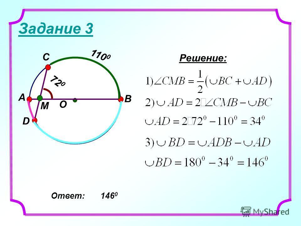 Задание 3 О А В С D 72 0 110 0 M Решение: Ответ: 146 0