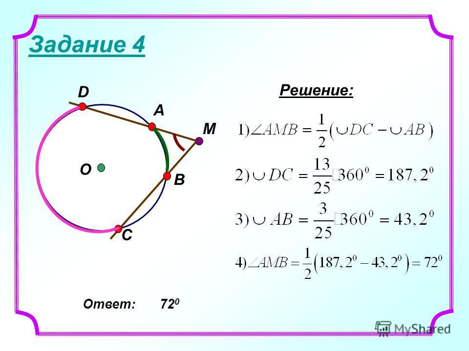 Задание 4 M О А D B C Решение: Ответ: 72 0