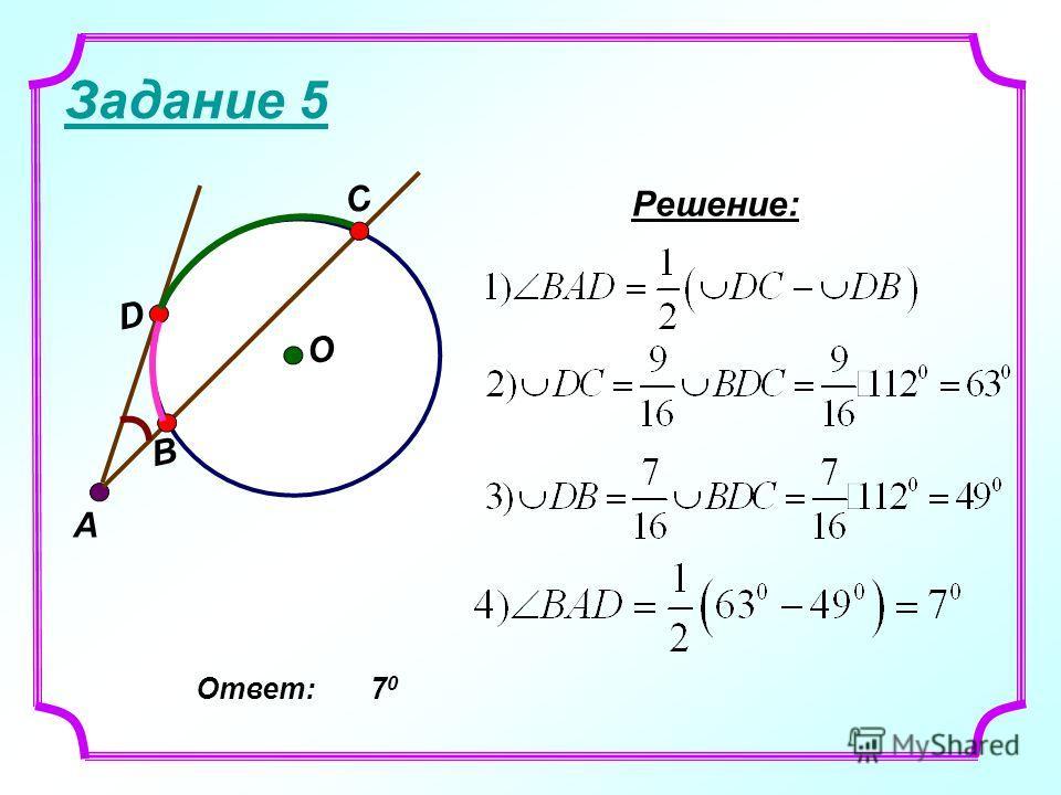 Задание 5 A Решение: Ответ: 7 0 O B D C