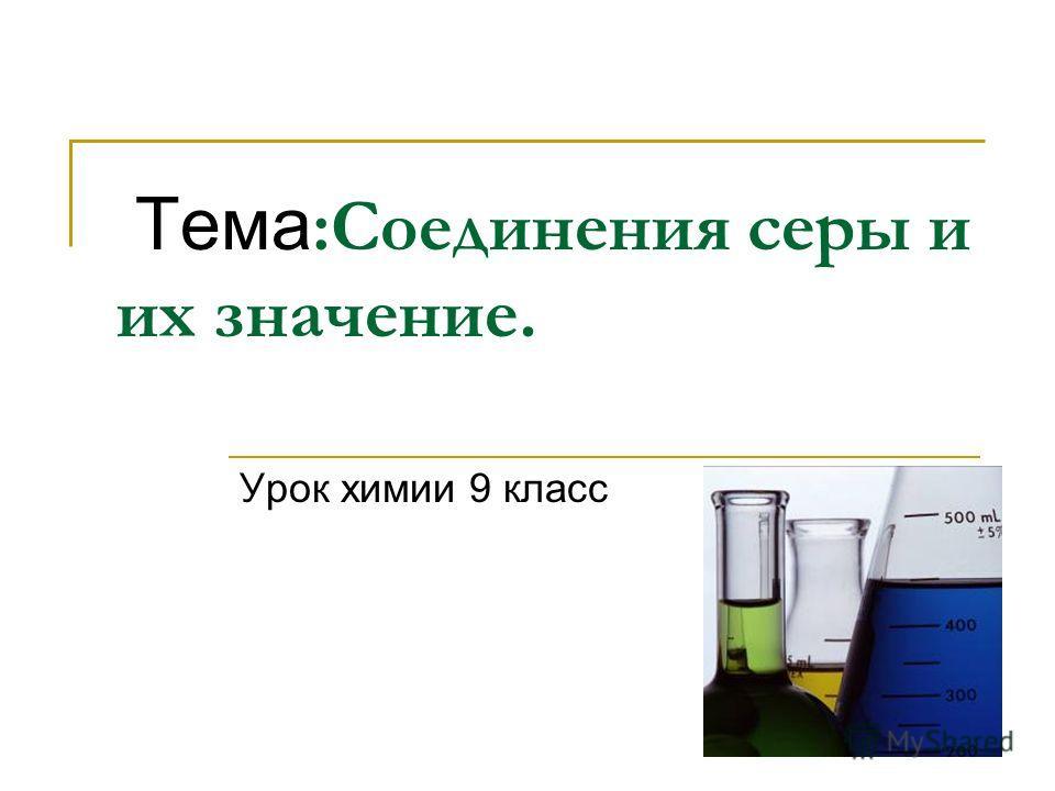 Тема :Cоединения серы и их значение. Урок химии 9 класс