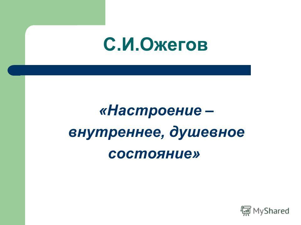 С.И.Ожегов «Настроение – внутреннее, душевное состояние»