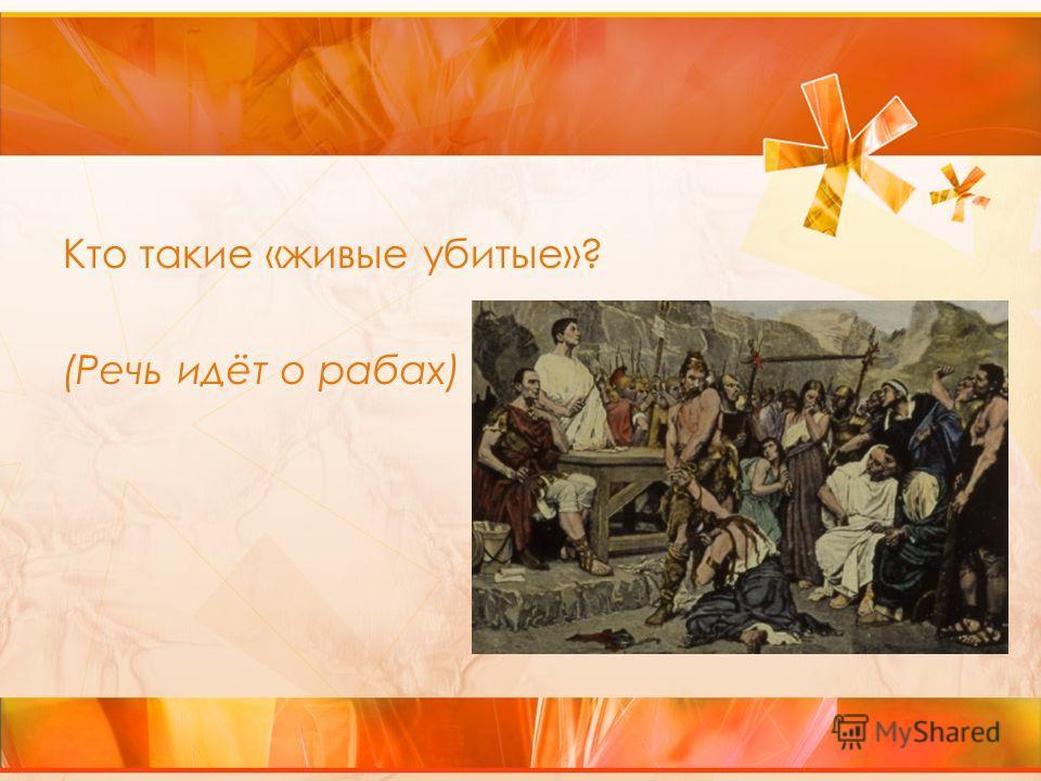 Кто такие «живые убитые»? (Речь идёт о рабах)