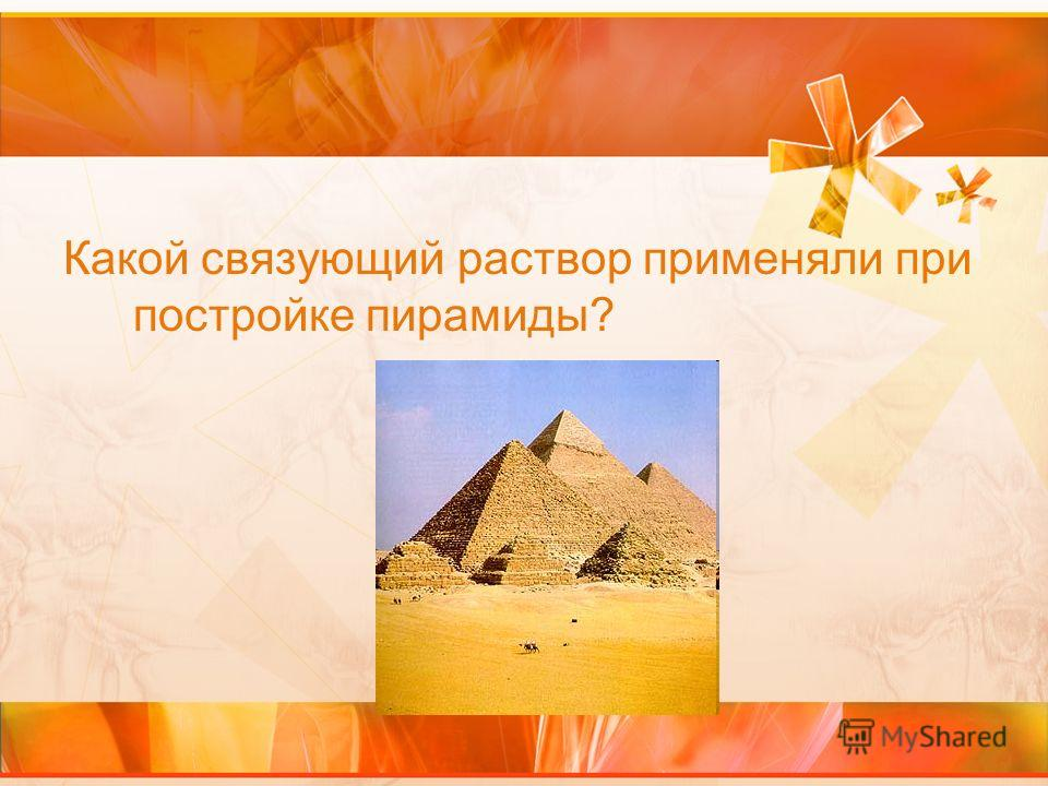 Какой связующий раствор применяли при постройке пирамиды?