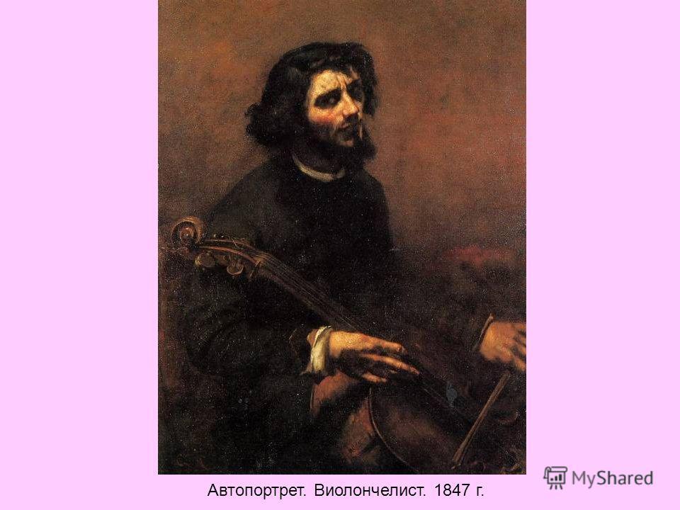 Автопортрет. Виолончелист. 1847 г.