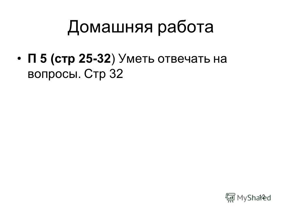 12 Домашняя работа П 5 (стр 25-32) Уметь отвечать на вопросы. Стр 32