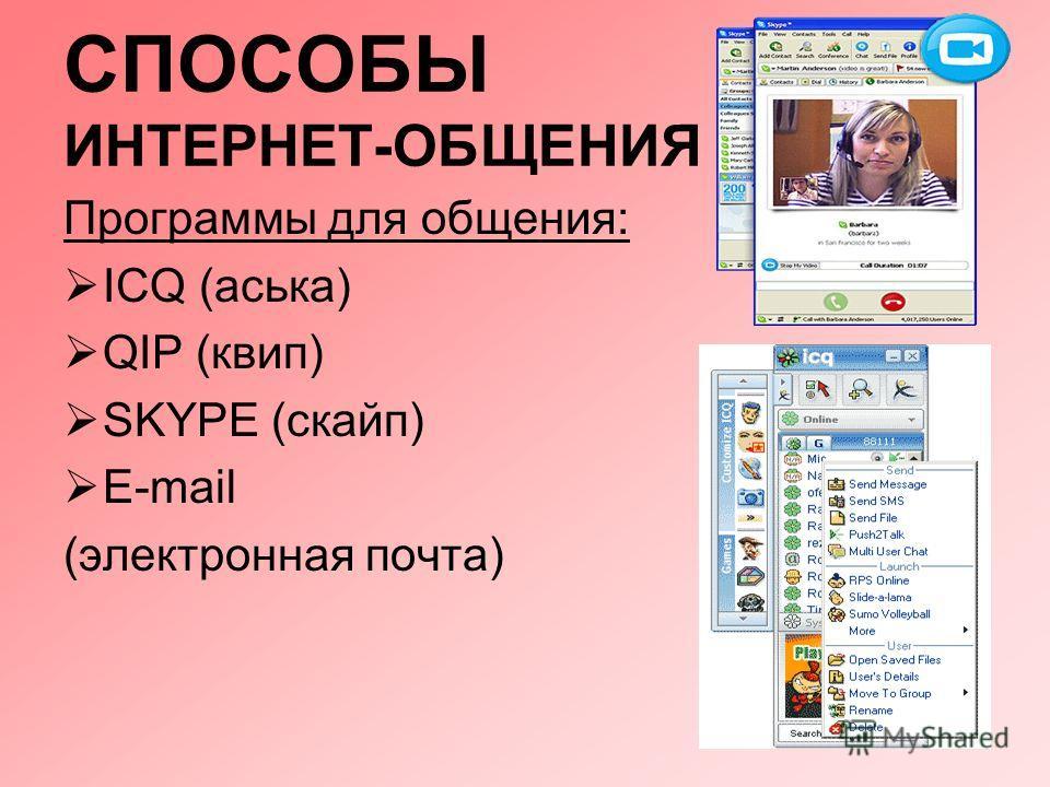 СПОСОБЫ ИНТЕРНЕТ-ОБЩЕНИЯ Программы для общения: ICQ (аська) QIP (квип) SKYPE (скайп) E-mail (электронная почта)
