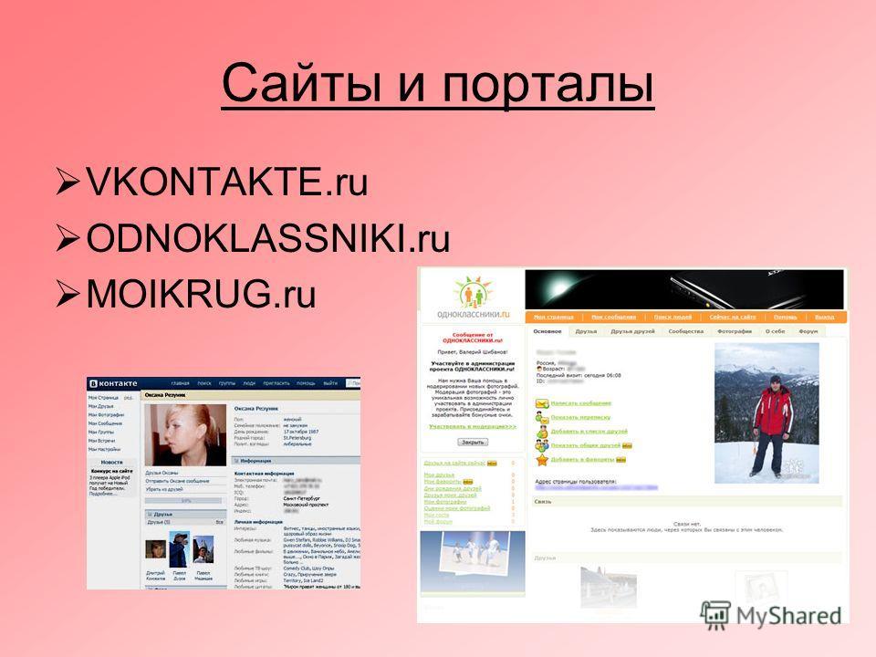 Сайты и порталы VKONTAKTE.ru ODNOKLASSNIKI.ru MOIKRUG.ru