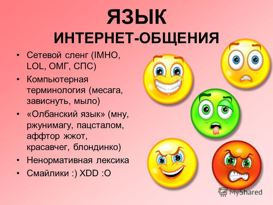 язык общения в интернете