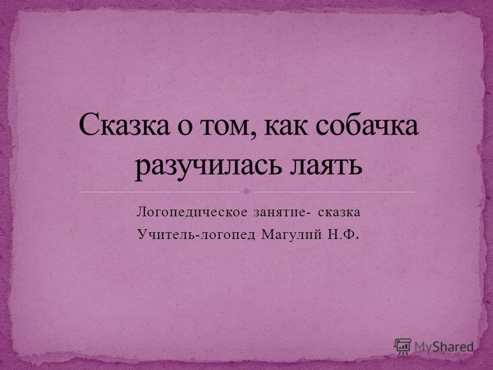 Логопедическое занятие- сказка Учитель-логопед Магулий Н.Ф.