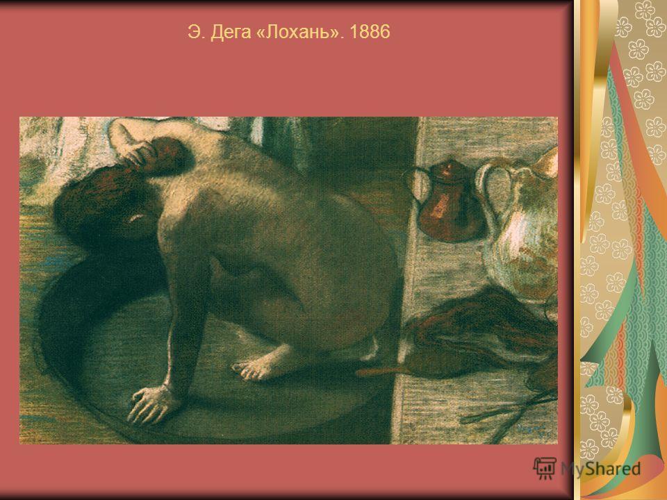 Э. Дега «Лохань». 1886