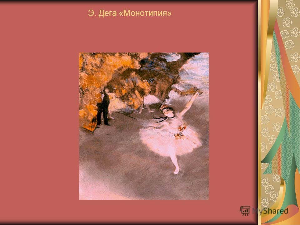 Э. Дега «Монотипия»