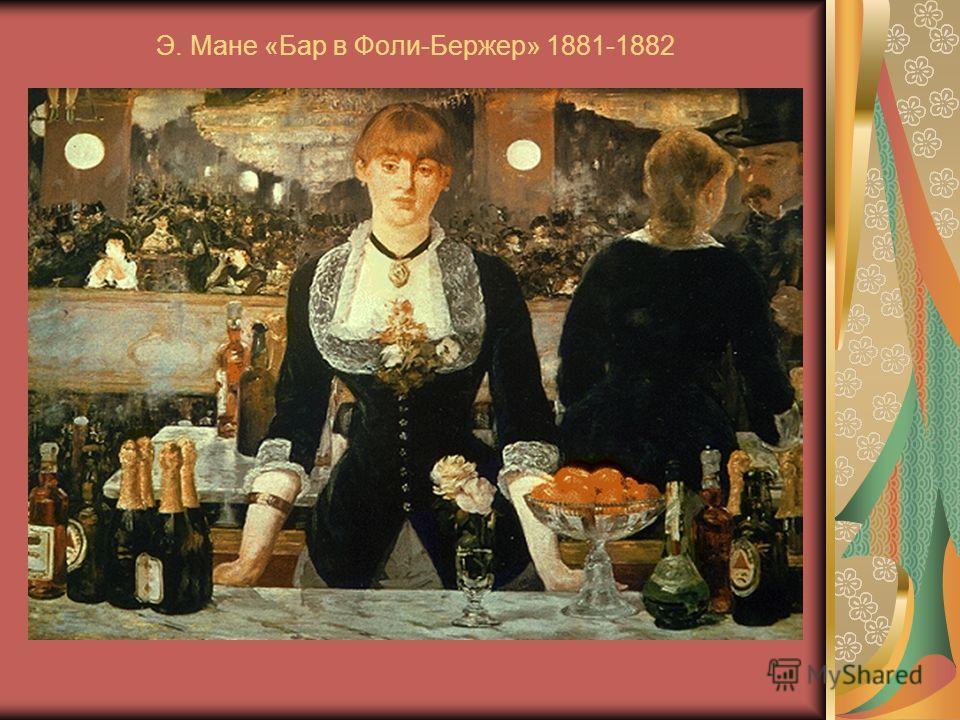 Э. Мане «Бар в Фоли-Бержер» 1881-1882