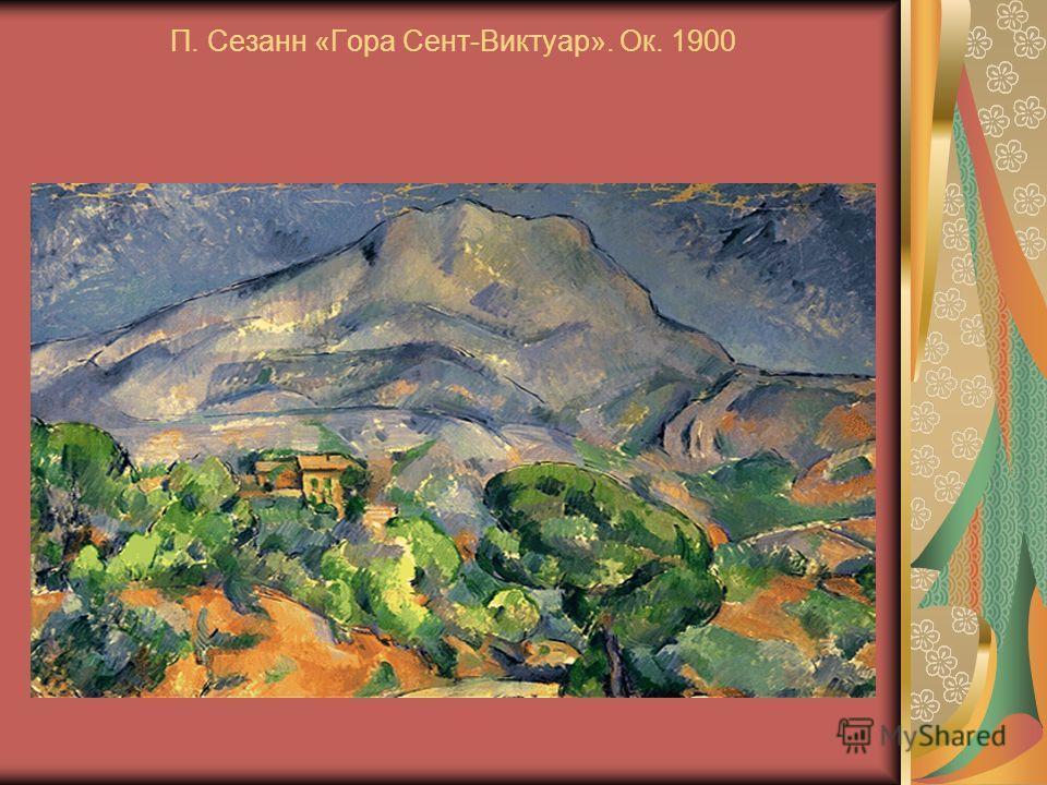 П. Сезанн «Гора Сент-Виктуар». Ок. 1900