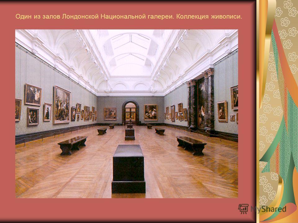 Один из залов Лондонской Национальной галереи. Коллекция живописи.
