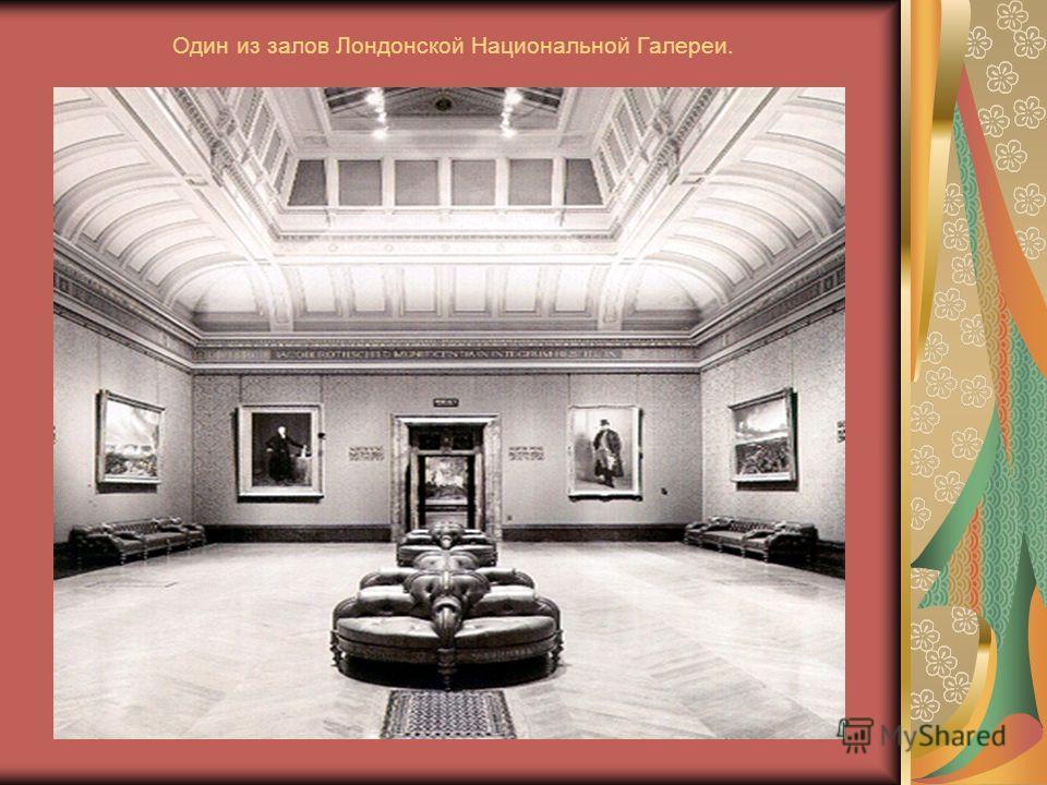 Один из залов Лондонской Национальной Галереи.