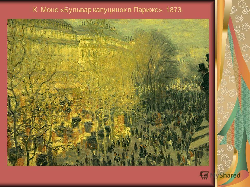 К. Моне «Бульвар капуцинок в Париже». 1873.