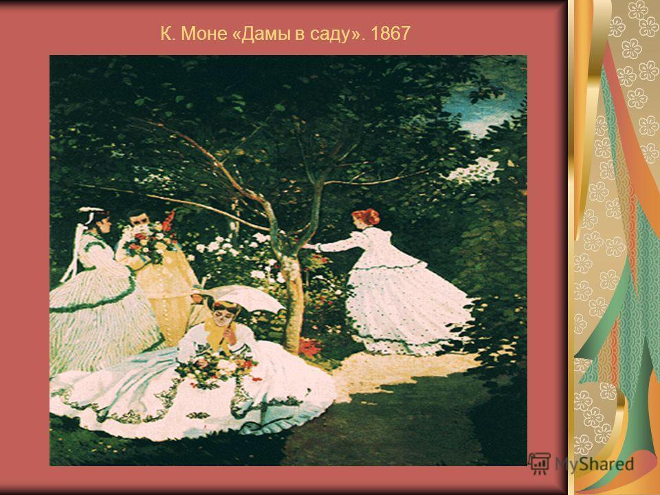 К. Моне «Дамы в саду». 1867