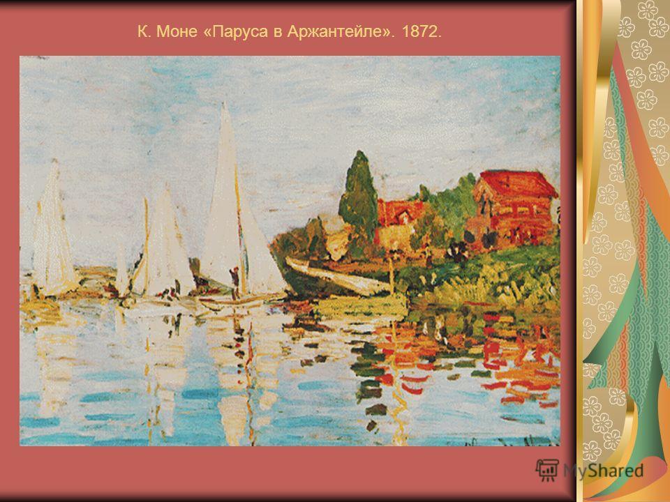 К. Моне «Паруса в Аржантейле». 1872.