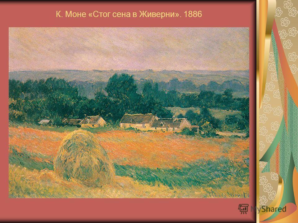 К. Моне «Стог сена в Живерни». 1886